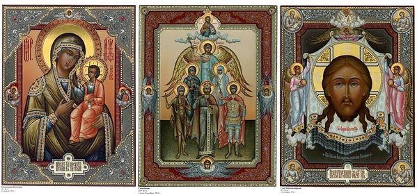 Три иконы
