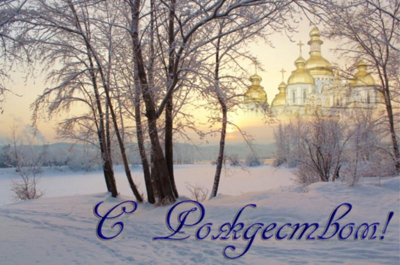 Светлый праздник Рождества Христова Iriki Ur collfge.jpg