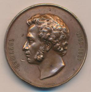 Медаль Пушкина.jpg
