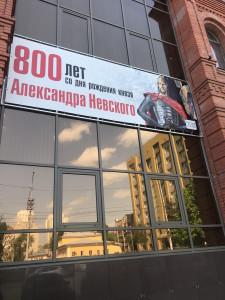 Ярославич 800 лет.jpg