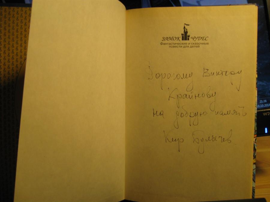 автограф Булычева 002