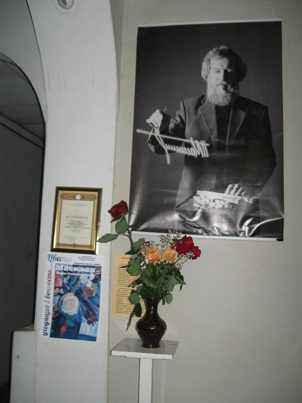 Посмертная выставка Маскаева 010