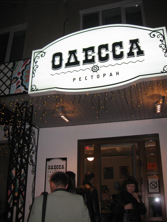 ресторан Одесса 016