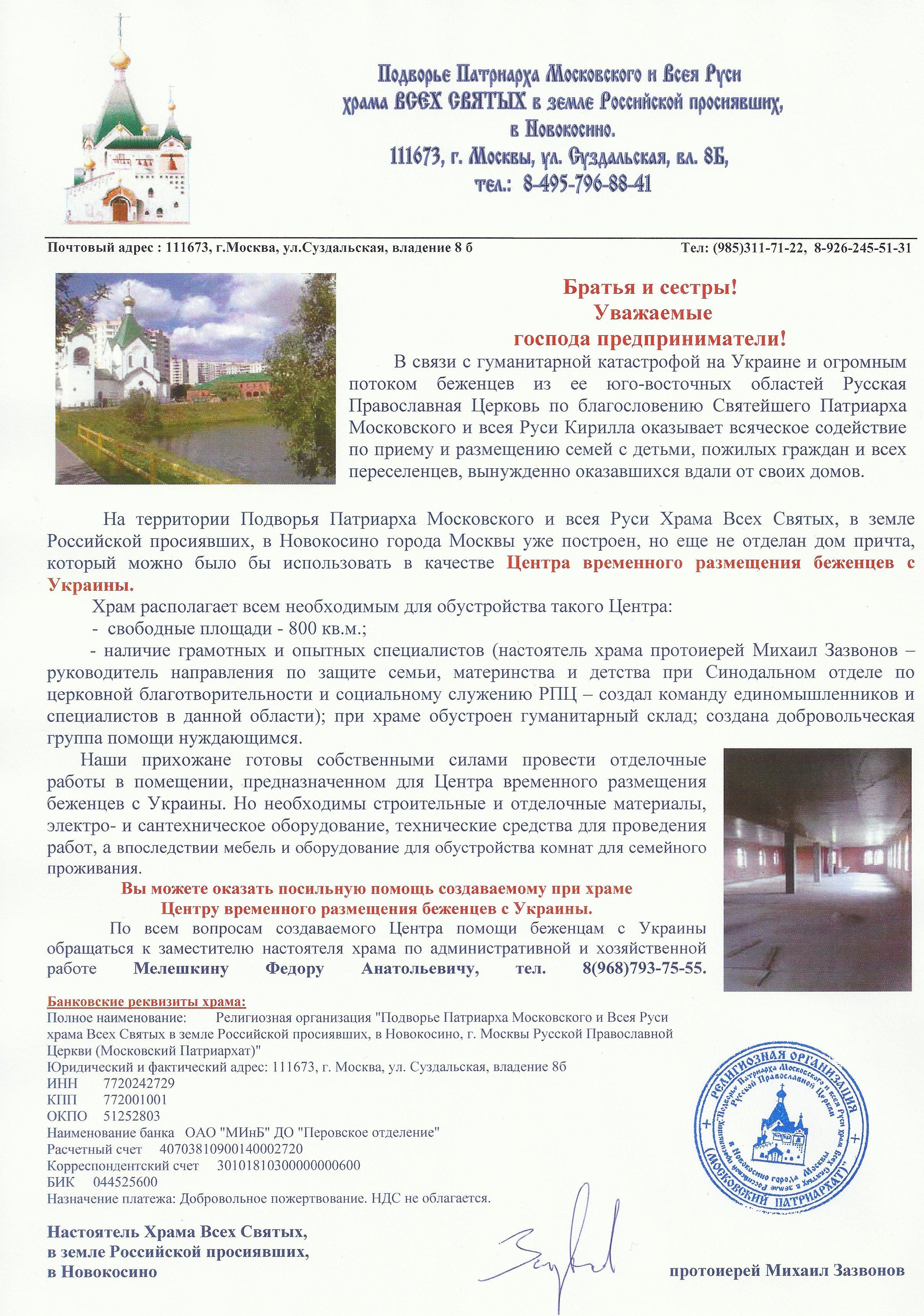 Обращение Настоятеля22.07.14