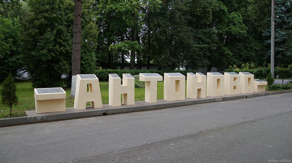 Антоново