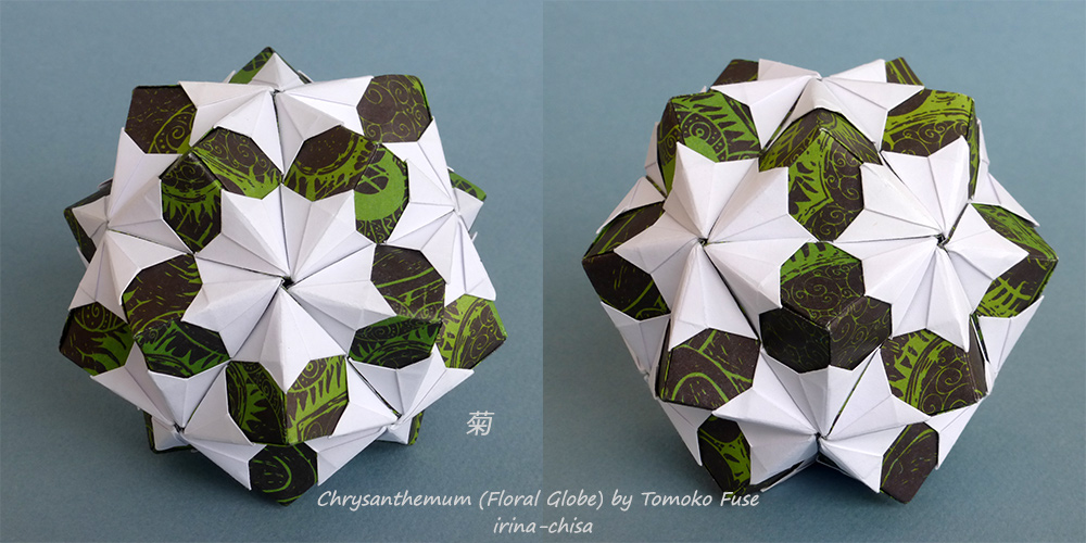 Chrysanthemum (Floral Globe) by Tomoko Fuse