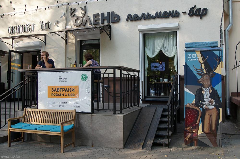 Пельмень-бар «Олень»