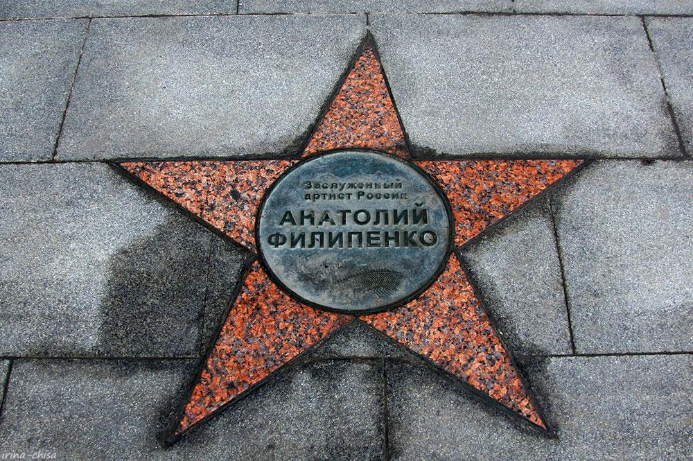 «Площадь звезд»