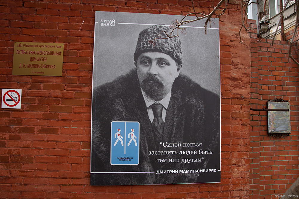 Дом-музей Д. Н. Мамина-Сибиряка