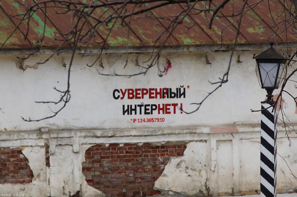 Суверенный интернет