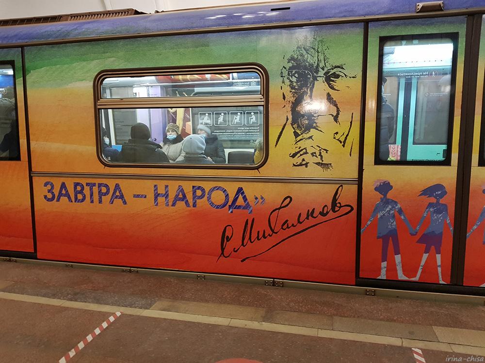 Поезд Михалкова