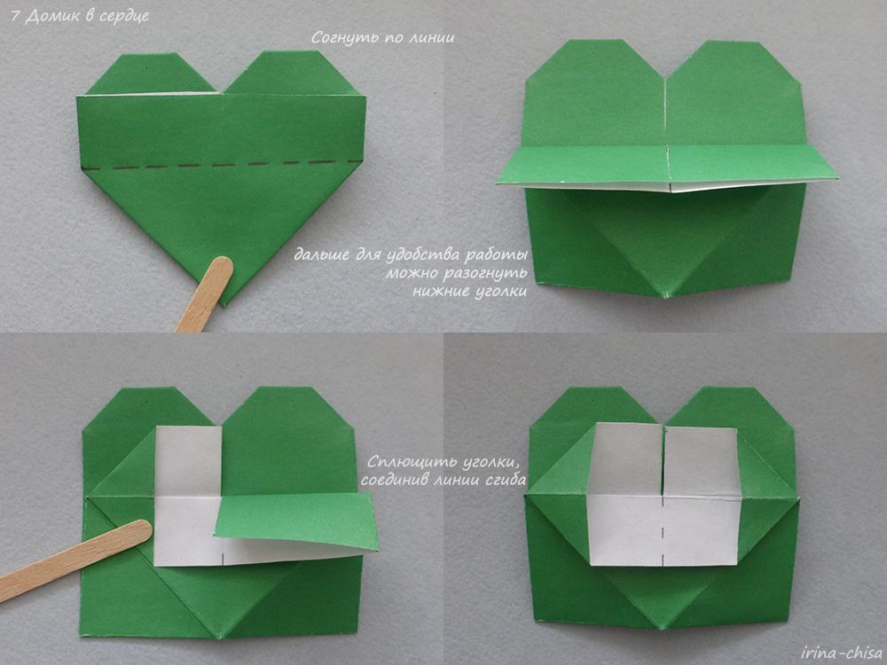 Домик в сердце-7