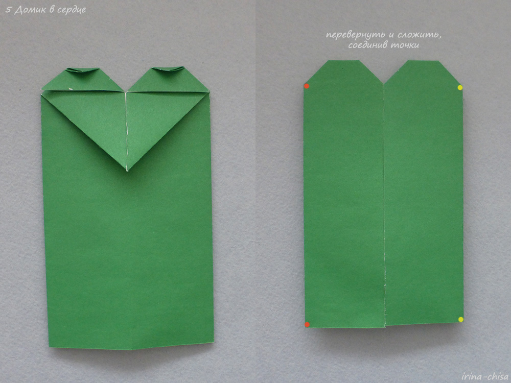 Домик в сердце-5