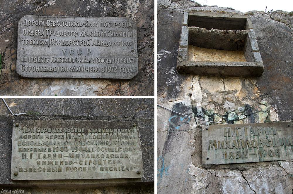 Барельеф и мемориальная доска Н. Г. Гарину-Михайловскому