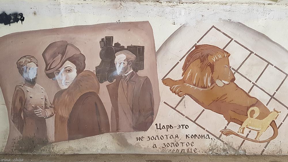 """Стрит-арт """"Лев Толстой"""""""