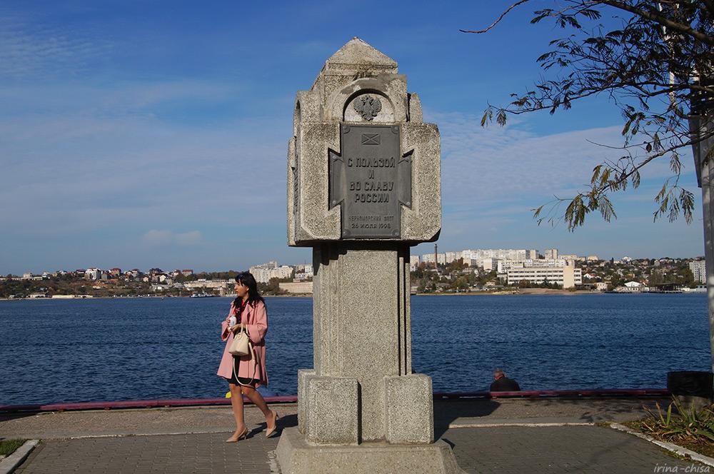 Памятный обелиск в честь создания ЧФ