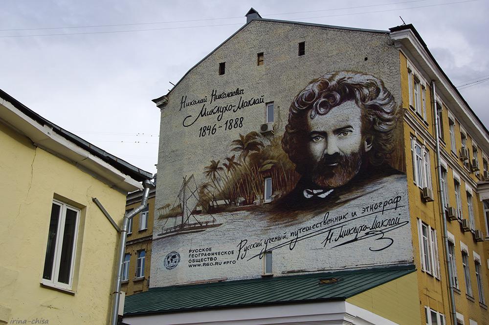 Граффити Миклухо-Маклай