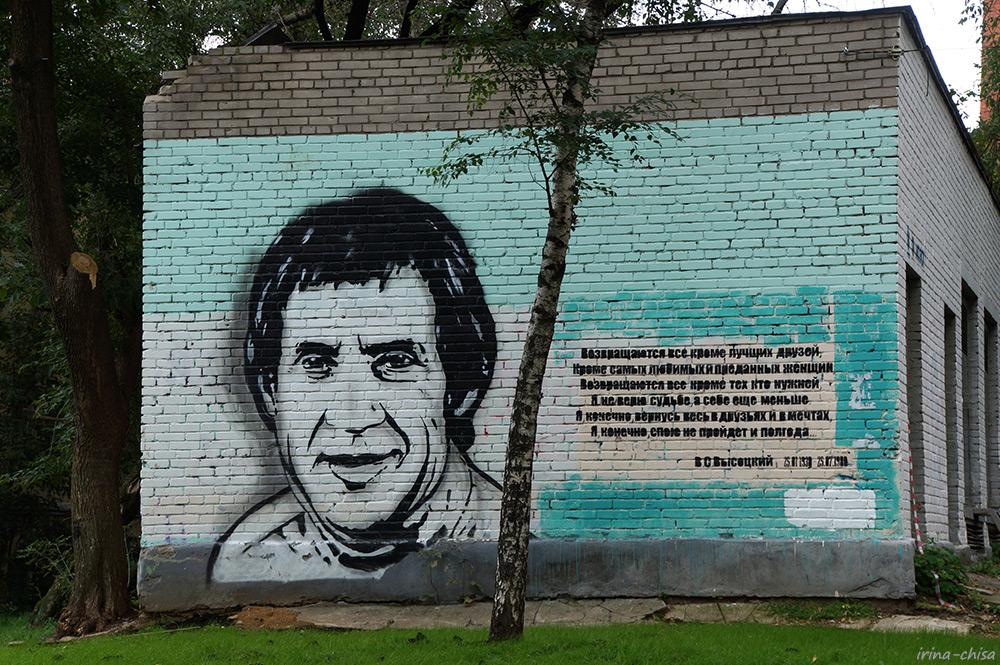 Граффити Высоцкий