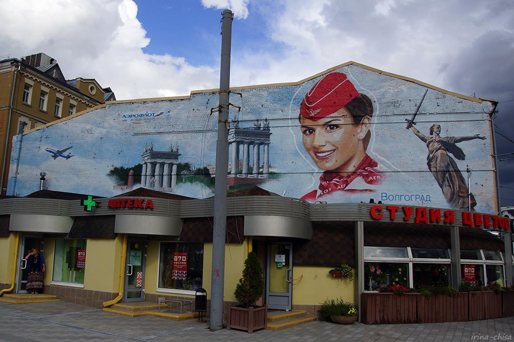Граффити Аэрофлот, Волгоград