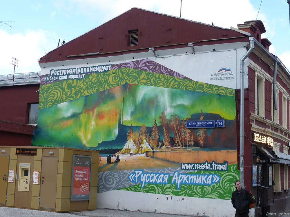 Граффити Русская Арктика