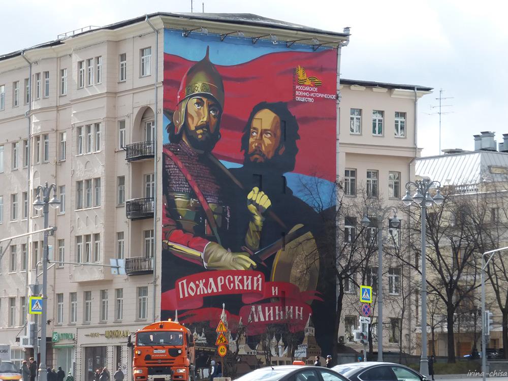 Граффити Пожарский и Минин