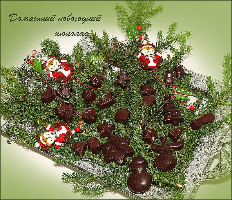 Новогодние домашние шоколадки и конфеты