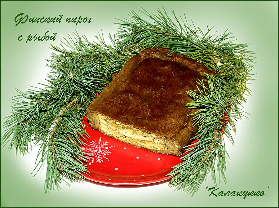 Финский рыбный  пирог  «Калакукко»   с корюшкой