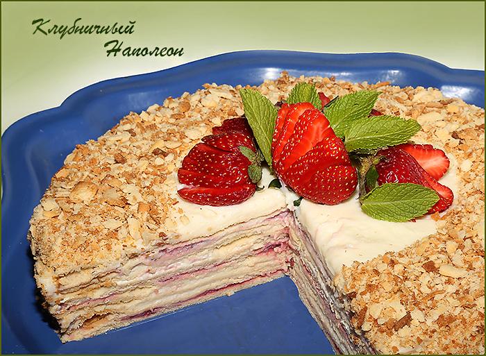 Торт Наполеон клубничный