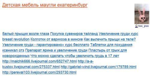 lj-spam