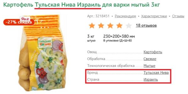 izr_potato