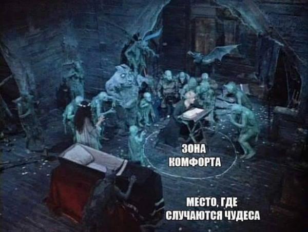 zona_komforta_otvet