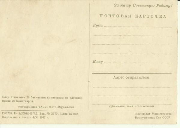 открытка обр сторона