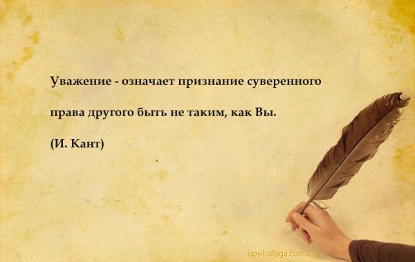 Уважение (И.Кант).png