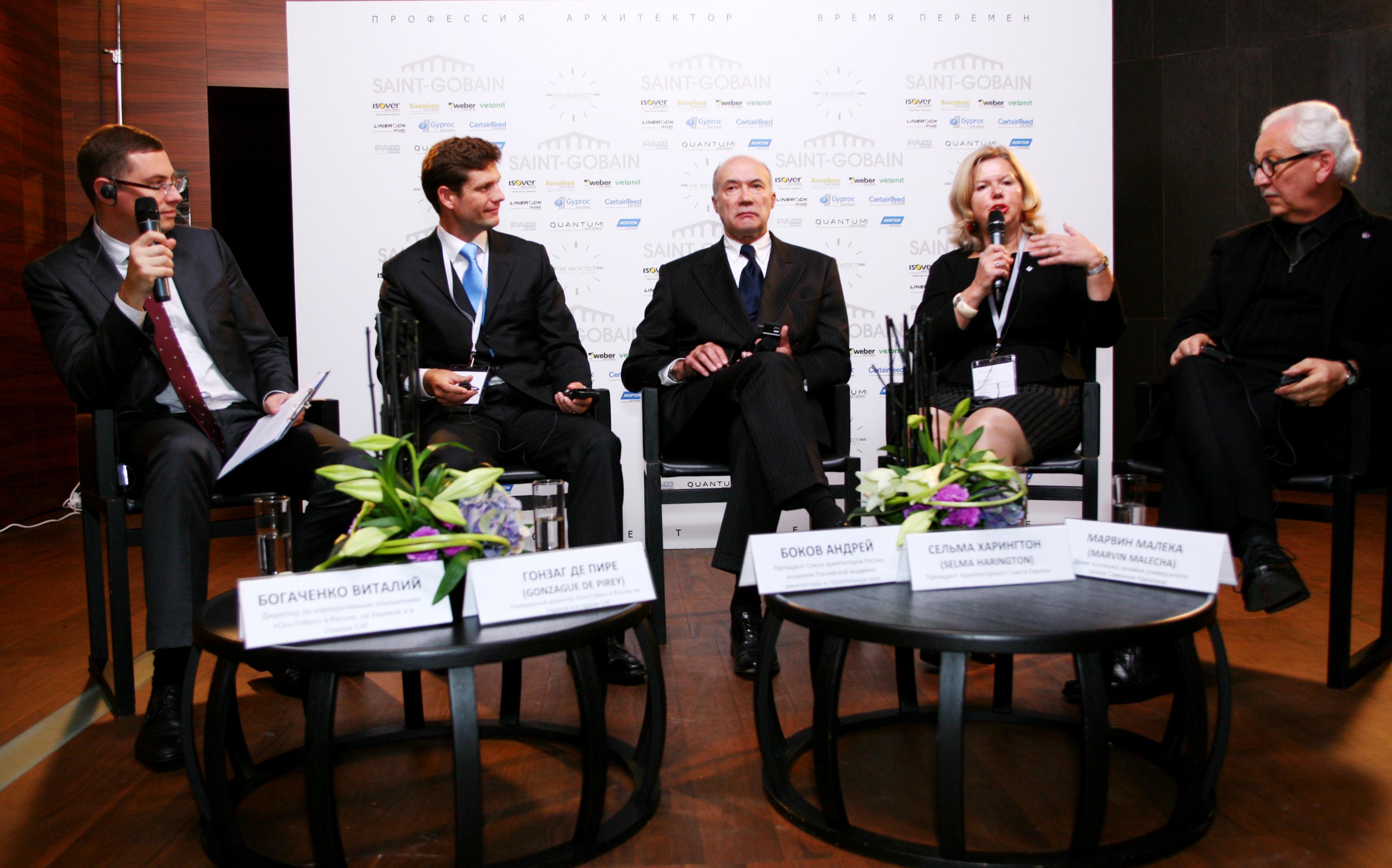 Состоялась первая Международная конференция «Профессия архитектор. Время перемен»
