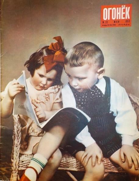 «Интересная книжка».                                                                                     В яслях №21 комбината «Красная Роза» Москва.                               Фото Дм. Бальтерманца