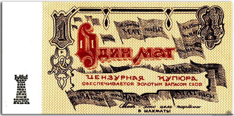 банкнота из интернета