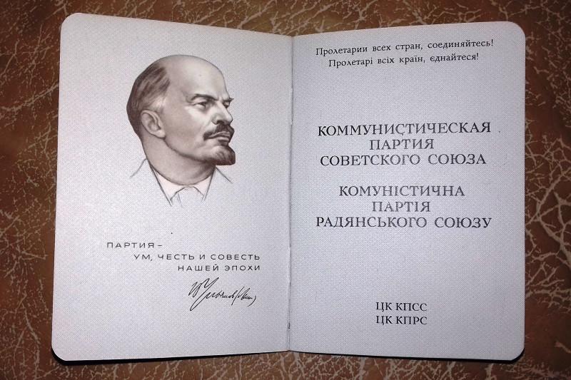 Как меня в коммунисты принимали