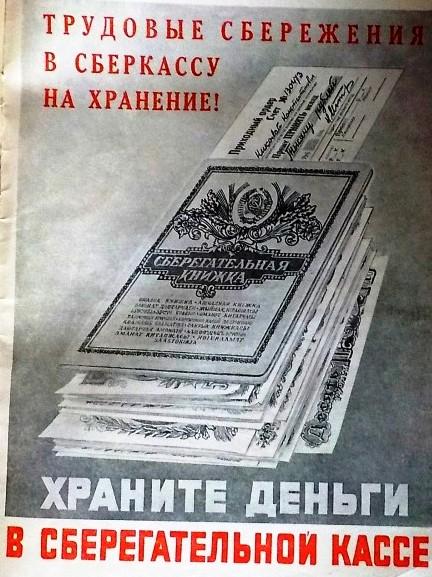 Это наша с тобою страна. Деньги
