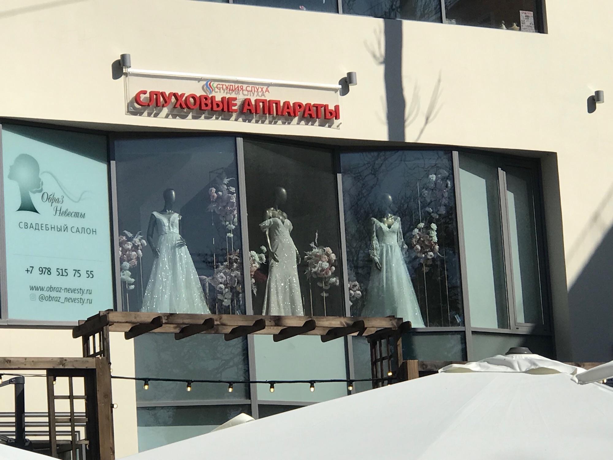 Салон свадебных платьев, тут же слуховые аппараты, если мужик плохо слышит (с)