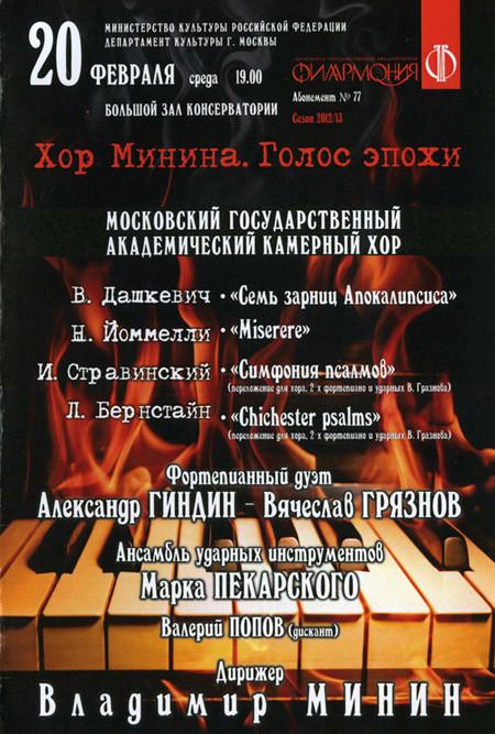 Минин001-1-450