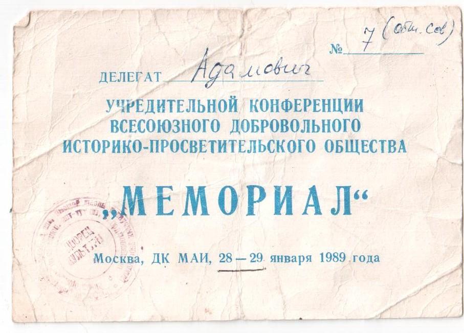 адамович билет Мемориал 1989