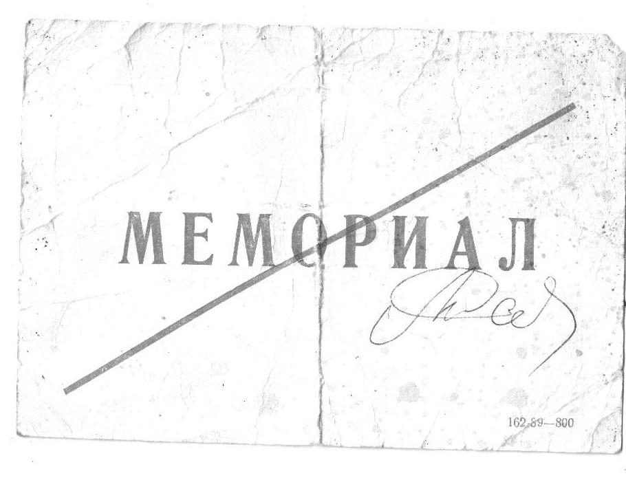 Адамович  билет  МЕМОРИАЛ учредительный 28 01 1989_cr.jpg оборот