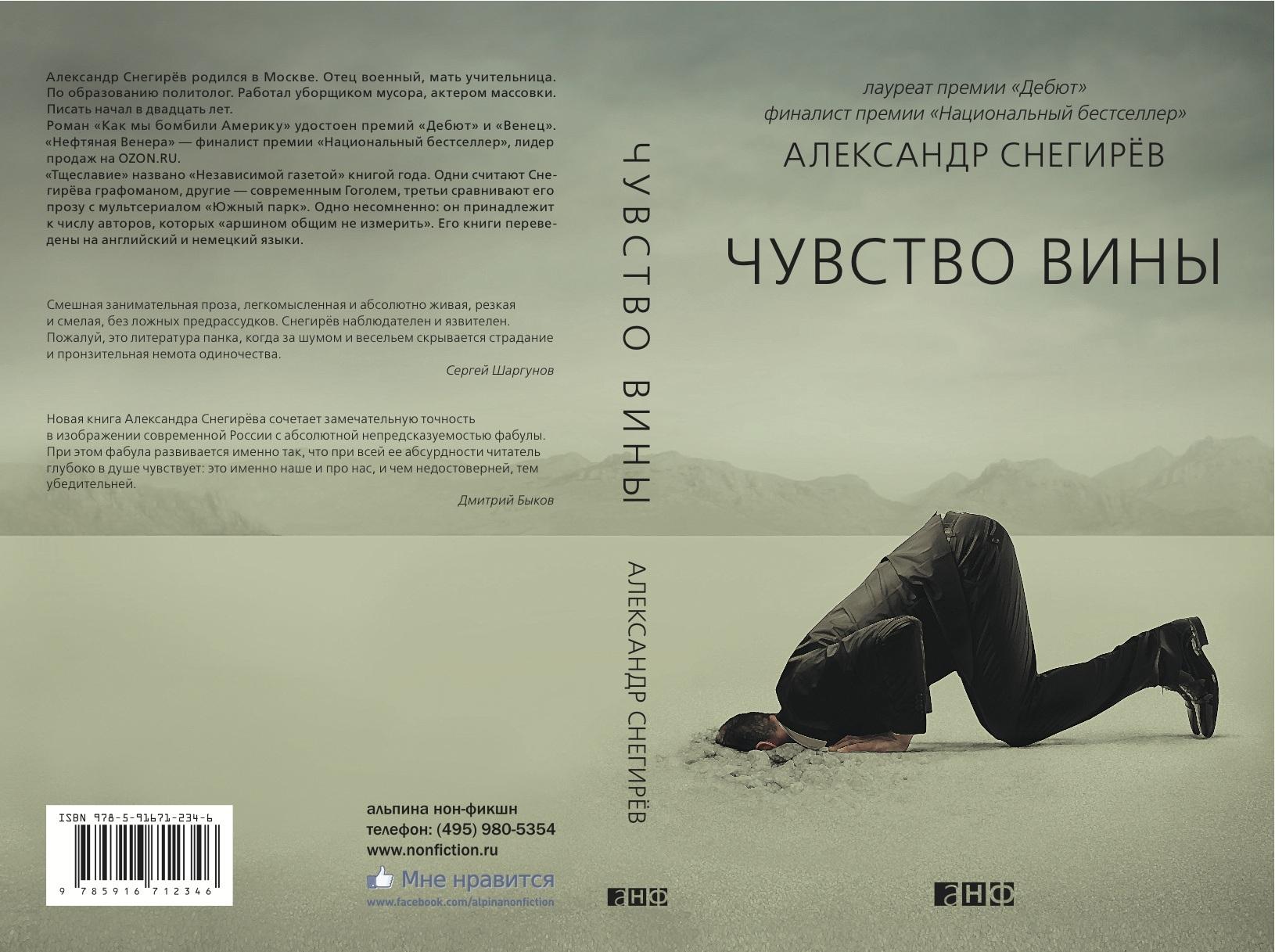 СНЕГИРЕВ обложка chuvstvo viny obl 2012_end #1