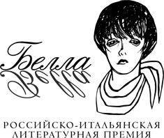 БЕЛЛА -рис
