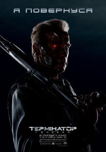 Terminator_teas_Arnl_on-line