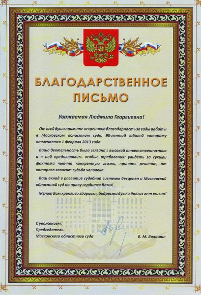 Благодарственное письмо Алексеева Л.Г.(1).jpg