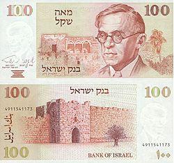 250px-Israel_100_Shekel_1979_Obverse_&_Reverse