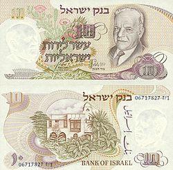 250px-Israel_10_Lirot_1968_Obverse_&_Reverse