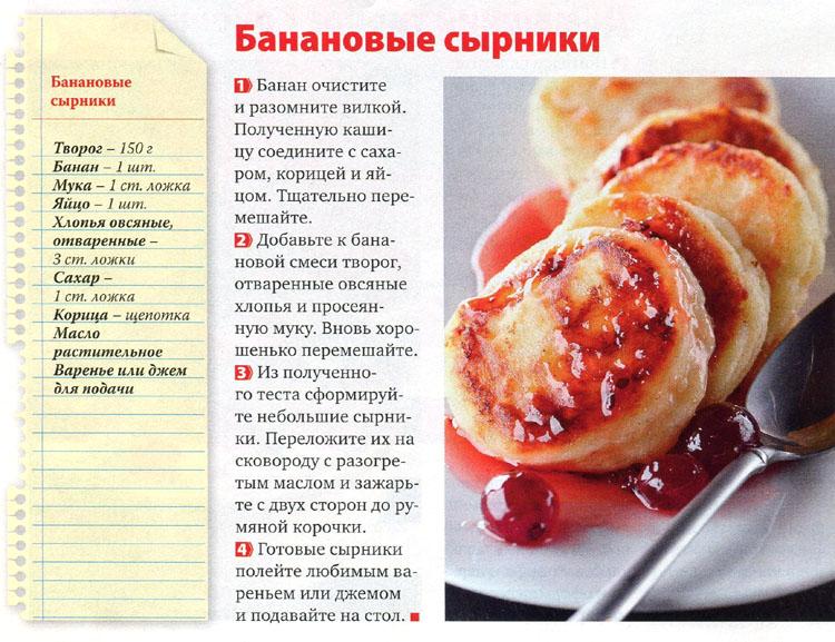 Проверенный рецепт сырников из творога пошагово