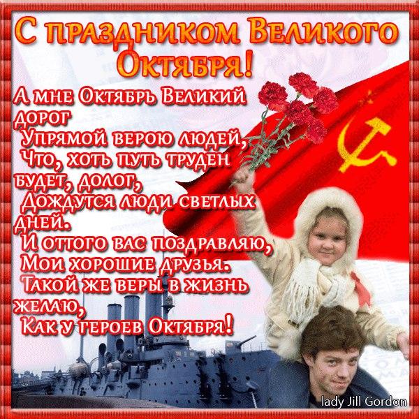 Открытки с днем революции 7 ноября, надписью